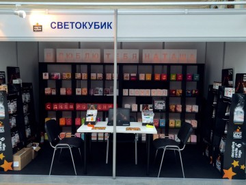 Gifts Expo Russia 2016